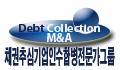 기업인수합병채권추심전문가그룹 Logo