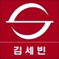 김세빈공인중개사사무소 Logo