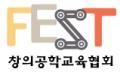 FEST창의공학교육협회 Logo