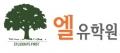 엘유학원 Logo