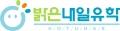 밝은내일유학 Logo
