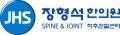 장형석한의원 Logo