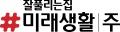 미래생활 Logo