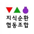 지식순환협동조합 Logo