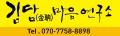 김담마음연구소 Logo