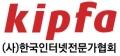 한국인터넷전문가협회 Logo