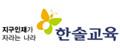 한솔컴즈 Logo