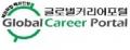 글로벌커리어포털 Logo