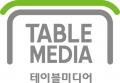 테이블미디어 Logo