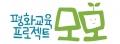 평화교육프로젝트 모모 Logo