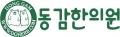 동감한의원 Logo