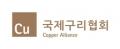 국제구리협회 Logo