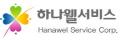 하나웰서비스 Logo