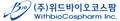 위드바이오코스팜 Logo