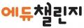 에듀챌린지 Logo