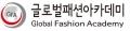 글로벌패션아카데미 Logo