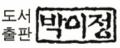 박이정출판사 Logo