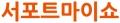 서포트마이쇼 Logo