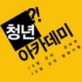 청년아카데미 Logo