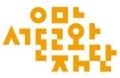 서울문화재단 Logo