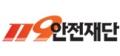 119안전재단 Logo