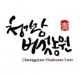 청가람버섯농원 Logo