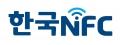 한국엔에프씨 Logo