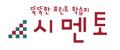 시멘토 Logo