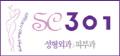 SC301성형외과 Logo