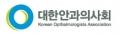 대한안과의사회 Logo