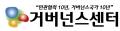 거버넌스센터 Logo