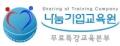 나눔기업교육원 Logo