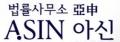 법률사무소 아신 Logo