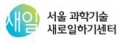 서울과학기술 새로일하기센터 Logo