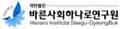 바른사회하나로연구원 Logo