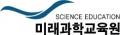 미래과학교육원 Logo
