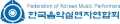 한국음악실연자연합회 Logo