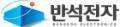 반석전자 Logo