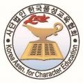 한국품성교육협회 Logo