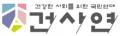 건강한사회를위한국민연대 Logo