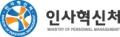 인사혁신처 Logo