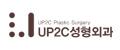 업투씨성형외과의원 Logo