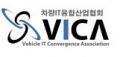 차량아이티융합산업협회 Logo