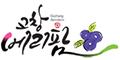 베리팜영농조합법인 Logo