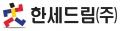 한세드림 Logo