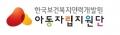 한국보건복지인력개발원 아동자립지원단 Logo