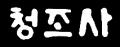 도서출판 청조사 Logo