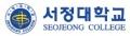 서정대학교 Logo