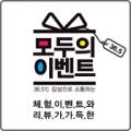 모두의이벤트 Logo