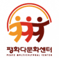 평화다문화센터 Logo